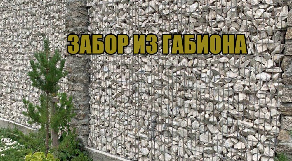 Заборы из габионов с разными наполнителями