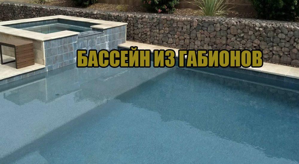 Использование габионов при обустройстве бассейна