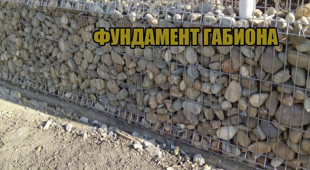 Фундамент для стен и укреплений из габиона