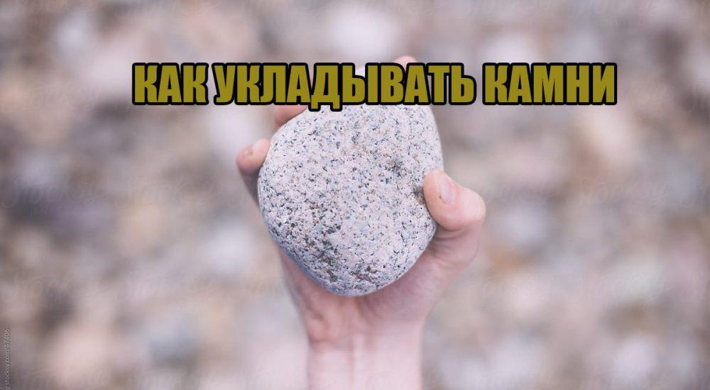 Как заполнять габионы в зависимости от вида камня